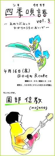 shikisonobe3.jpg